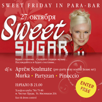 Sweet Sugar party в ПараБаре 27 октября - Djs Soulmate, Murka, Partyzan, Pinoccio